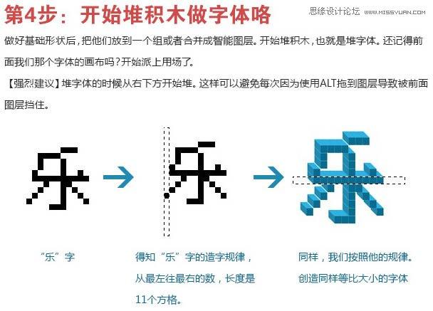 Photoshop制作立体效果的像素艺术字,PS教程,思缘教程网