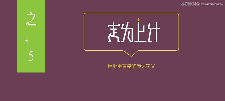 簡單解析中文字體設計的潛規則