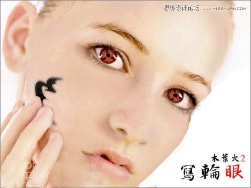 photoshop给美女眼睛调出火影忍者写轮眼