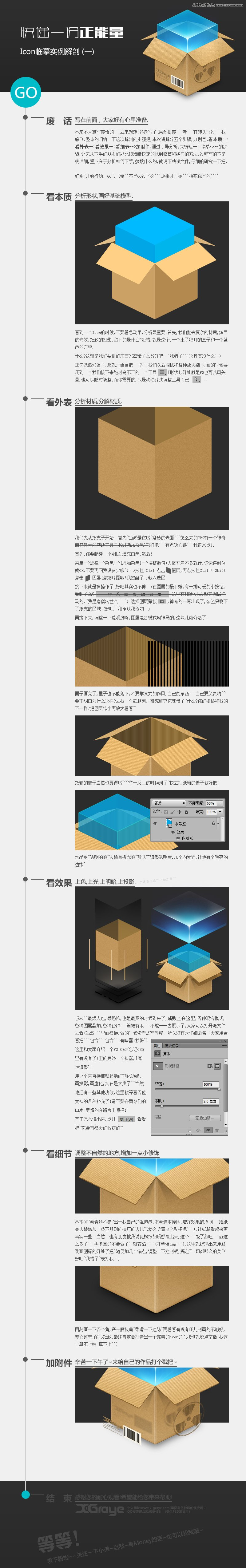 <a href=http://www.cnwebshow.com/http://www.cnwebshow.com/edu/photoshop/ target=_blank class=infotextkey>Photoshop</a>设计水晶质感的立体盒子教程,PS教程