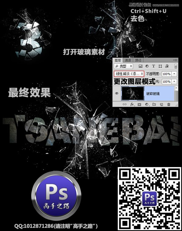 Photoshop製作破碎玻璃字體效果教程