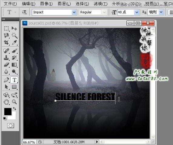 photoshop设计恐怖效果的电影海报教程