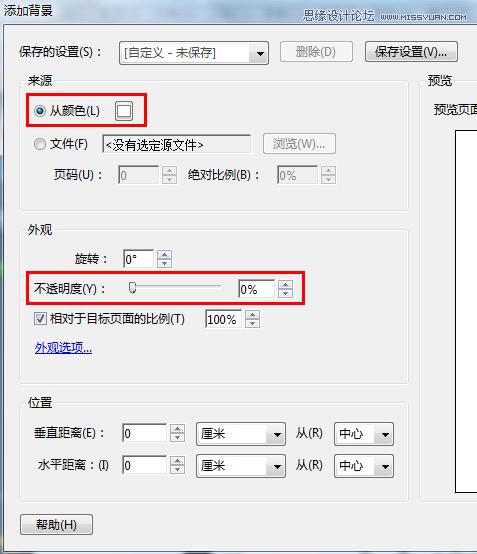 設計心得教程:PDF文件文字轉曲線