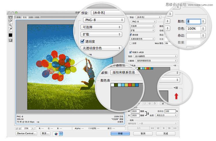 詳細解析平面作品色彩提取及應用技巧