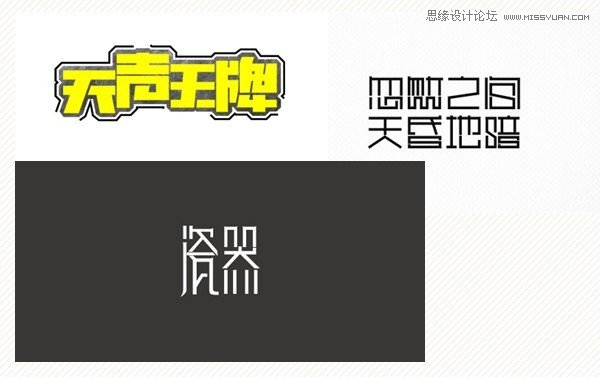 【设计】17种中文字体设计的创意方法技巧