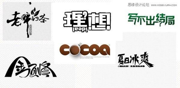 17种中文设计字体的创意方法
