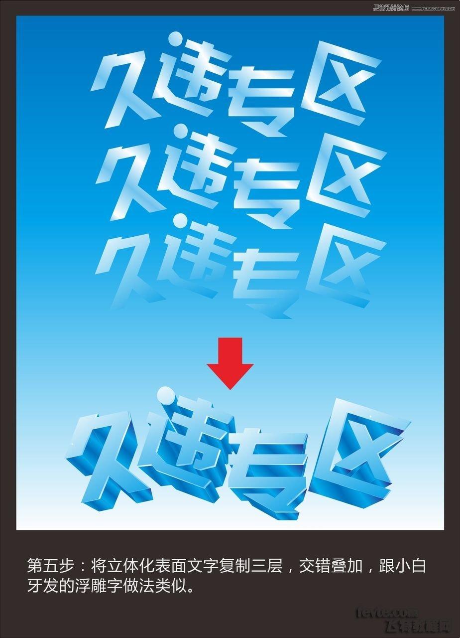 CorelDraw绘制蓝色立体效果的艺术字教程