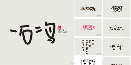35个不同风格的中文字体设计欣赏