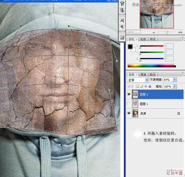 Photoshop給男人照片添加超酷的裂痕效果