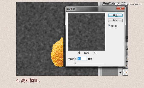 Photoshop繪製逼真的炸雞翅圖標教程