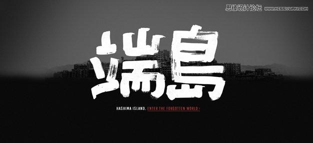 详细解析中文字体排版设计的心得技巧