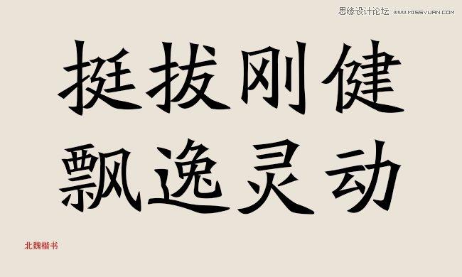"""我们常用""""字如其人""""来形容一个人的字迹,也就是说一个人的性格和阅历会投射到文字上。而字体正是文字的性格,是文字表意功能之上的美学体现。优秀的字体远在读者理解句意之前就通过字形与笔画风格将情感传达给读者了,所谓""""未成曲调先有情"""",传情达意正是字体设计的意义所在。 千人千面,每个人的性格都不尽相同,字体也是如此。蔡邕的《笔论》中讲到:""""若虫食木叶,若利剑长戈,若强弓硬矢,若水火,若云雾,若日月""""说的便是字体的变幻无方。字体的性格多种多样,"""