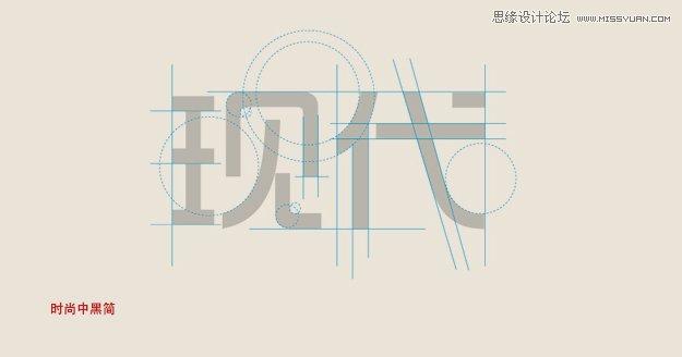 详细解析中文字体排版设计的心得技巧; 浅谈中文字体设计的一些心得