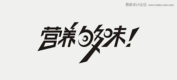 字体的设计主要都是使用钢笔路径变形来完成,中文字体的设计主要在于图片