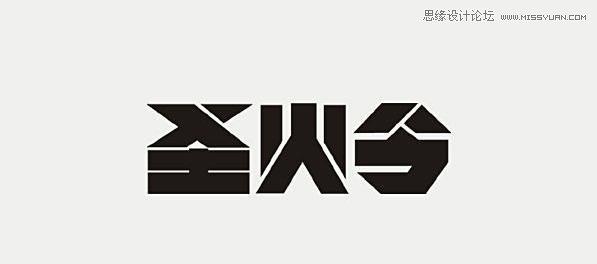 漂亮的中文字体标志设计欣赏