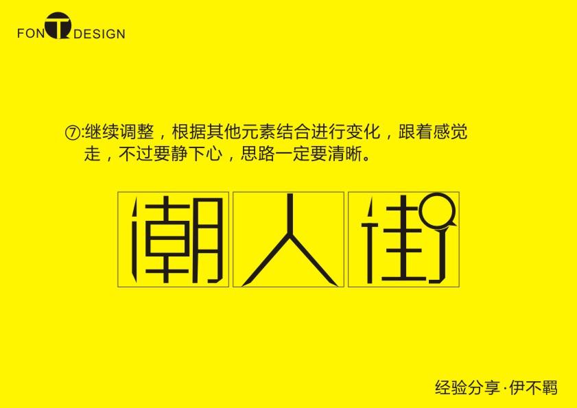 詳細解析設計大師整理的字體設計心得