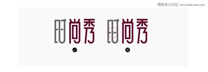 详细解析中文字体方案化v方案教程-思缘技巧网模板景观设计园林ppt图形图片