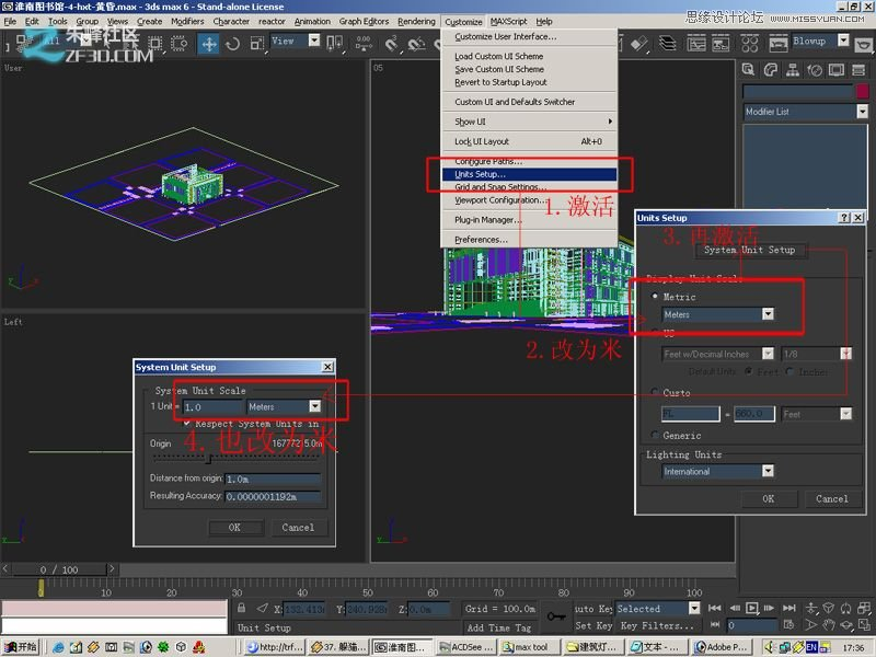 3dmax制作超酷的室外效果图教程,高清图片
