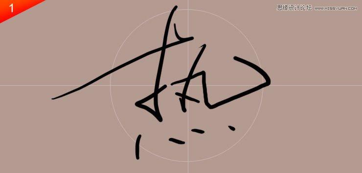 淺談書寫體的繪製技法及應用技巧