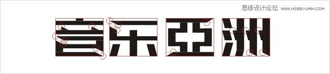 設計新手學習字體設計的基礎教程