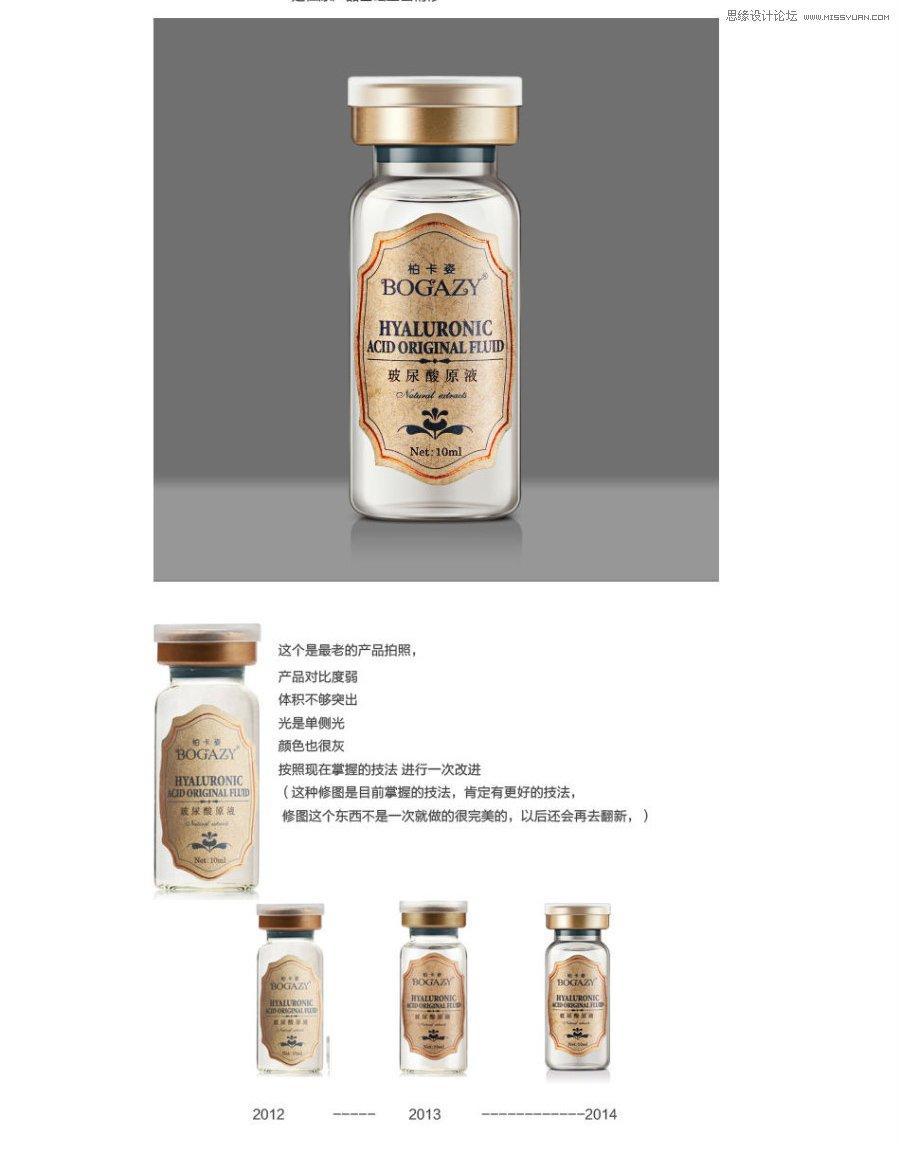 Photoshop详细解析美容护肤产品效果图精修,PS教程,思缘教程网