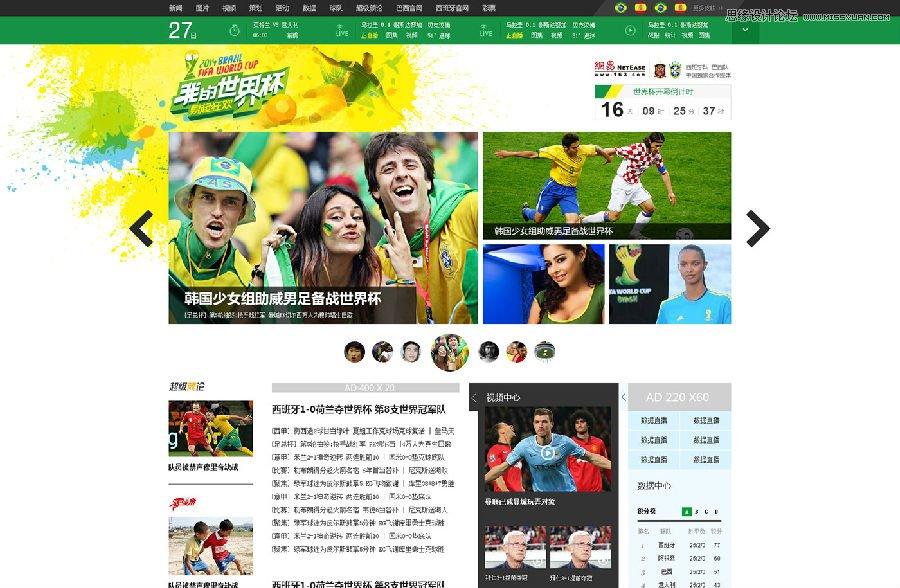 2014巴西世界盃主視覺創作隨筆分享