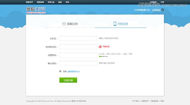详细解析网站登录界面设计心得