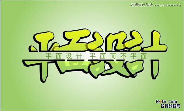 coreldraw简单制作中文字体排版设计
