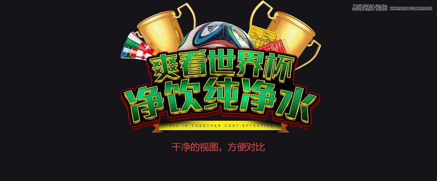 photoshop制作质感的世界杯字体海报(3)