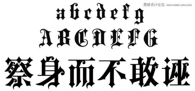 设计师们有讨论过gothic字体的中文字体的相关话题,当时提了一些看法