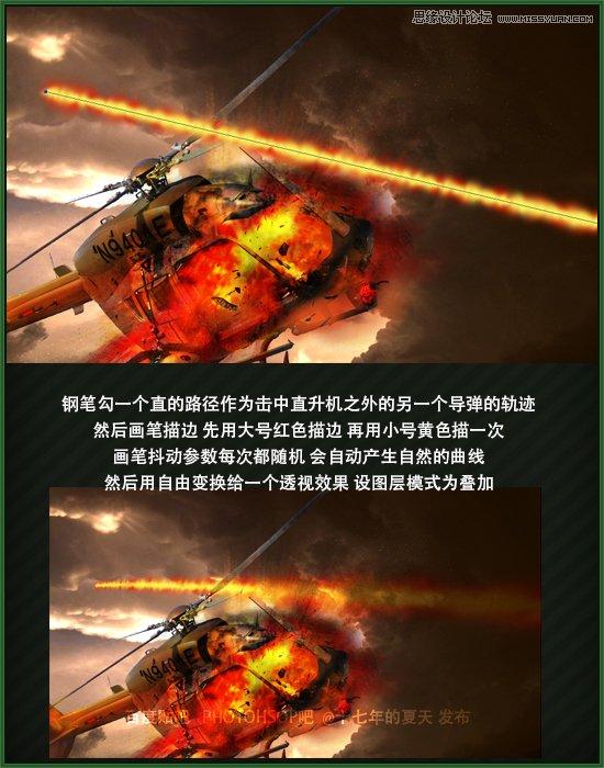 photoshop合成战争中爆炸的直升机海报
