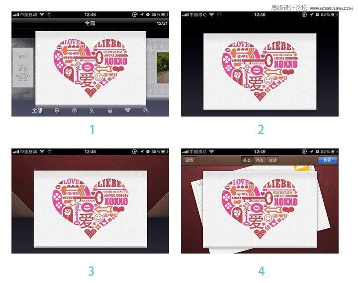 淺談APP軟件中常見的界面切換動畫