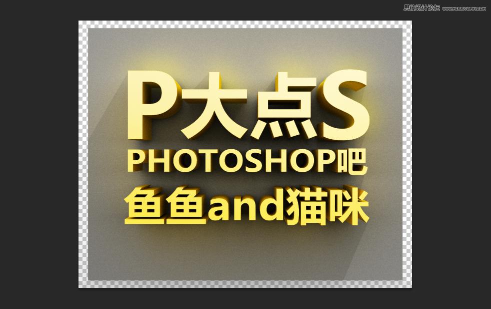 [ps制作]设计相框的3d立体字超酷cdr绘制教程图片