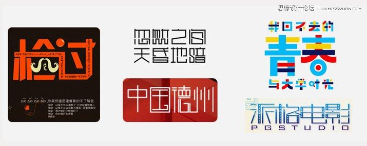 設計師應該如何把握字體圖形化設計