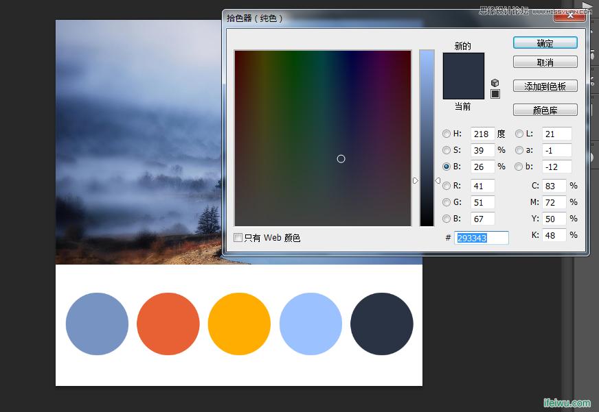 教你利用圖片創建獨有的色彩方案