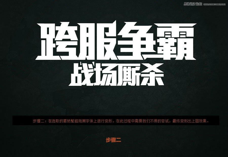 素材 艺术字/[PS字体] Photoshop制作金属质感的游戏主题艺术字
