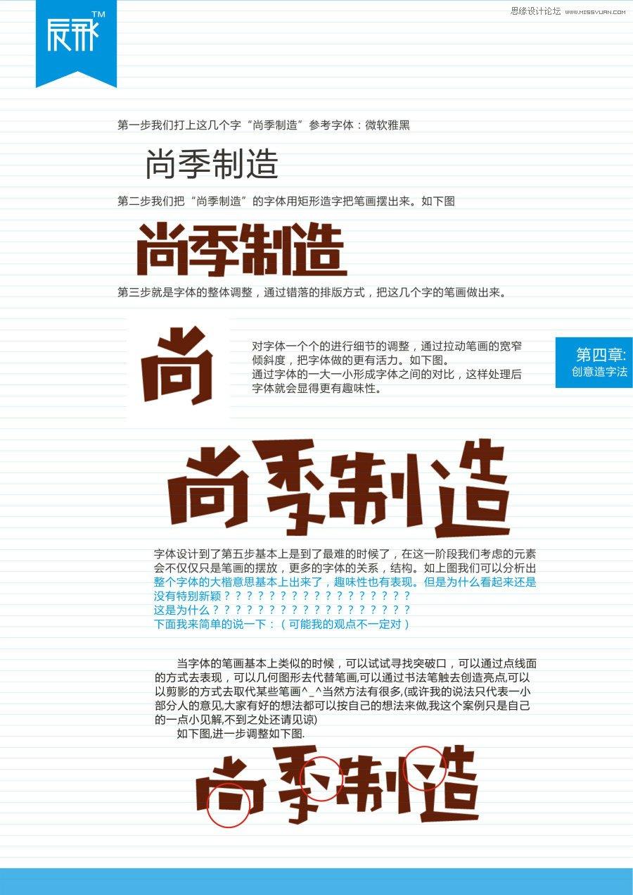 詳細解析中文字體設計的創意造字法