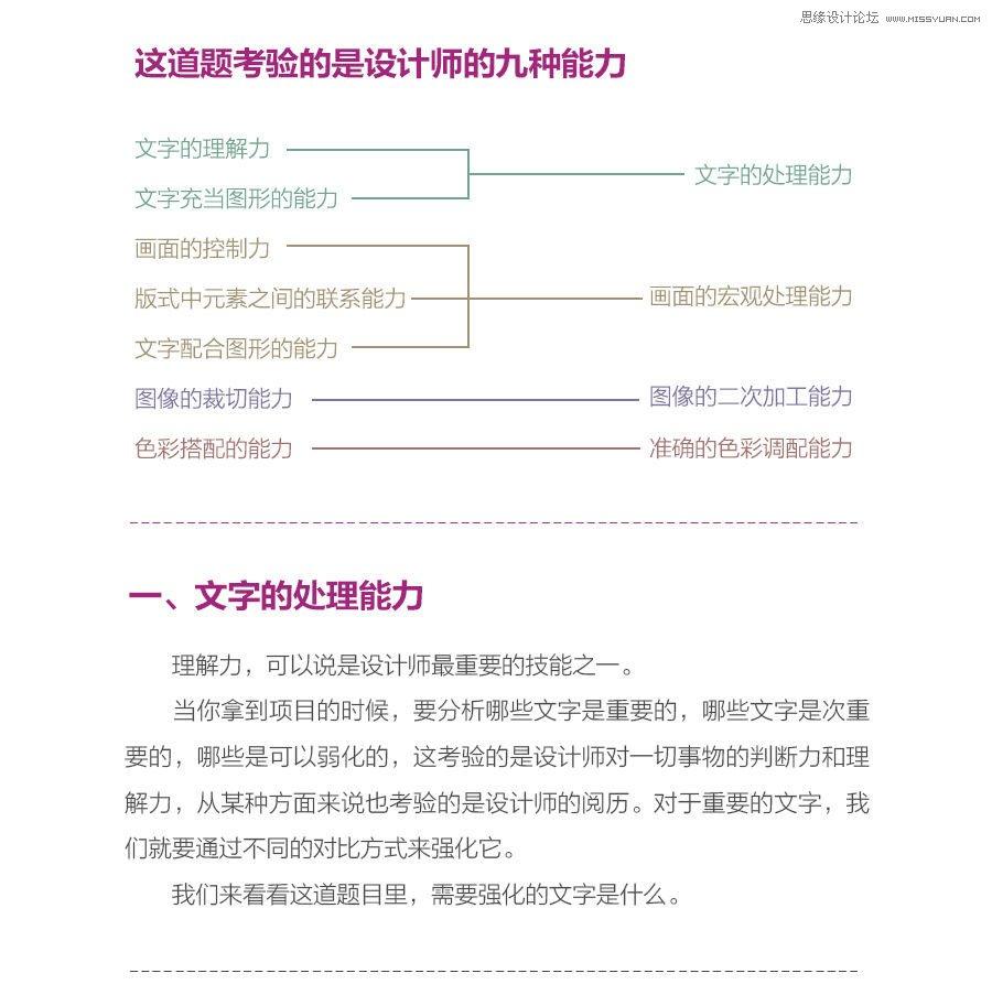 詳細解析海報設計作品中排版技巧