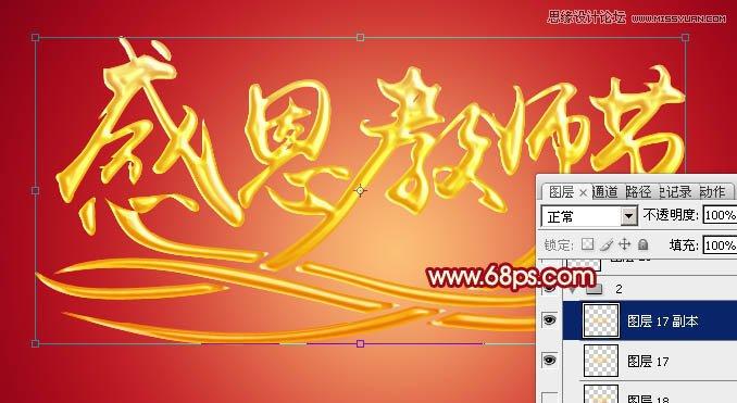 photoshop制作感恩教师节黄金立体字(2)