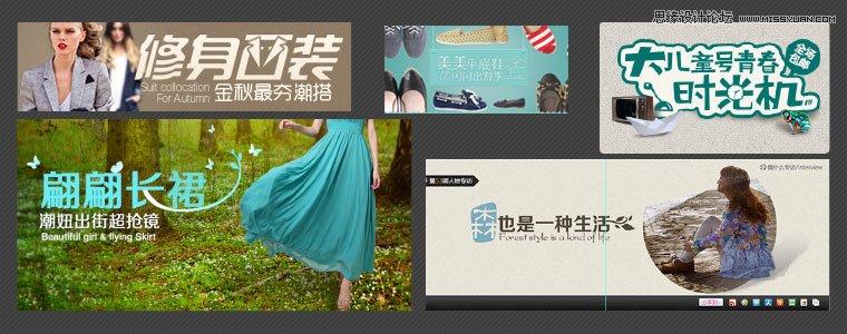 詳細解析Banner設計中的中文字體設計