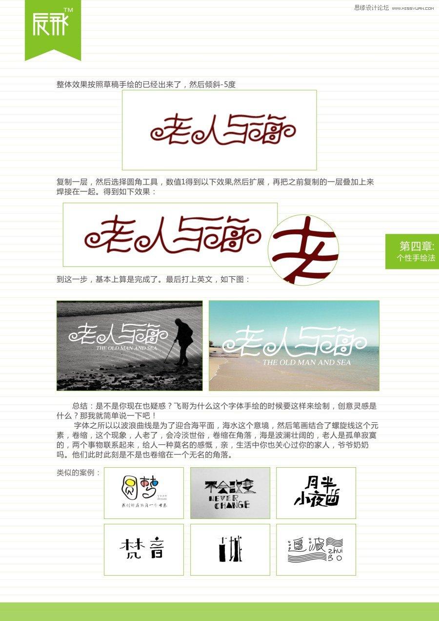 淺談設計中中文字體設計的手繪應用技巧