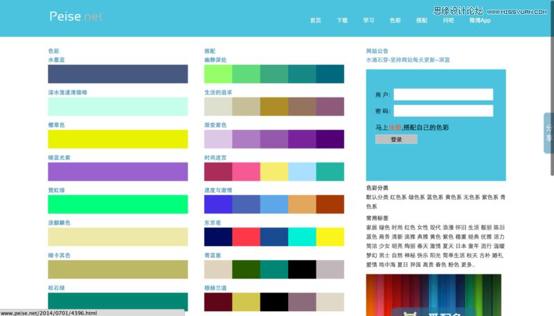 分享国内外实用且好用的在线配色网站,PS教程,思缘教程网