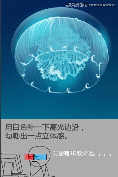 Photoshop繪製逼真的藍色水母教程
