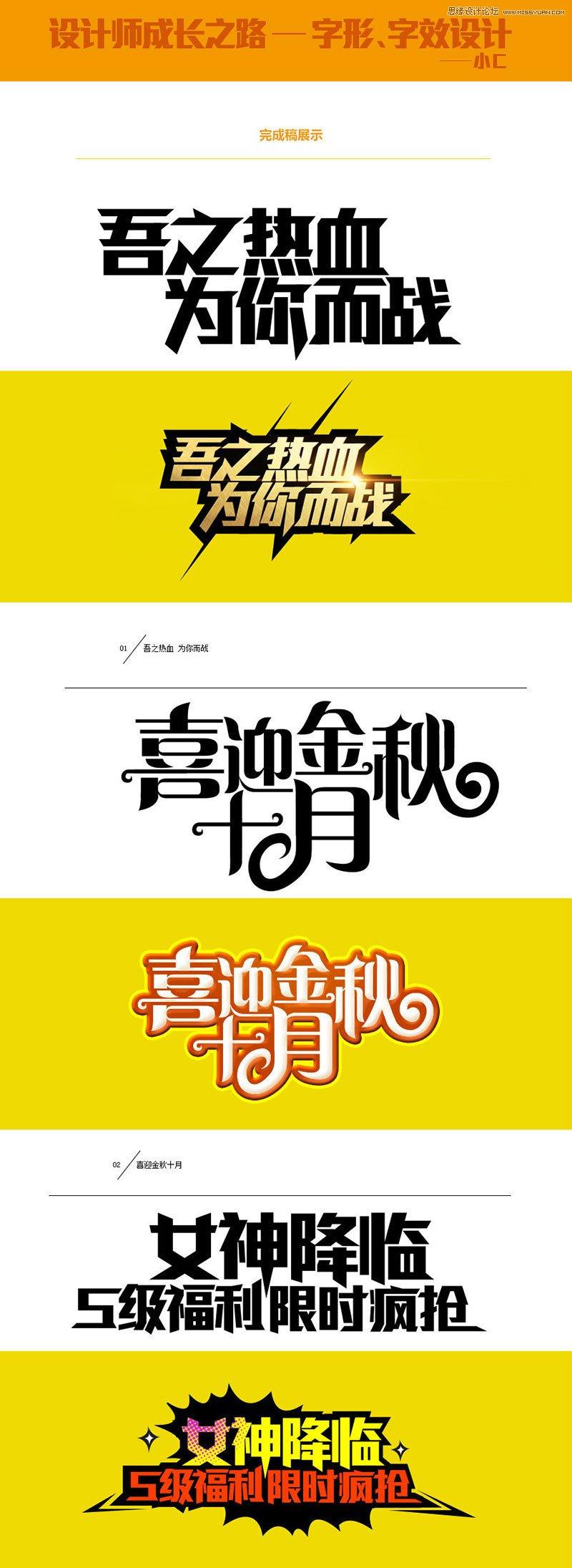 详细解析中文海报字体设计心得技巧