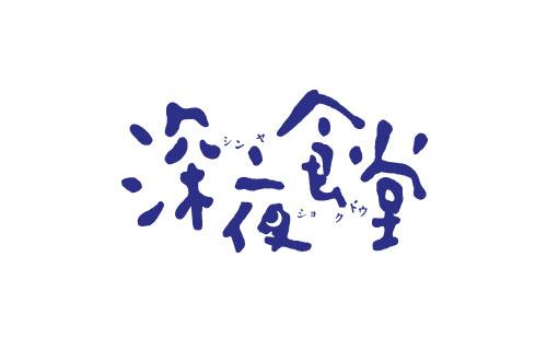 32款漂亮的日式logo字体设计欣赏图片