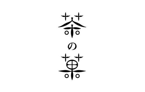 漂亮时尚的日式LOGO设计欣赏