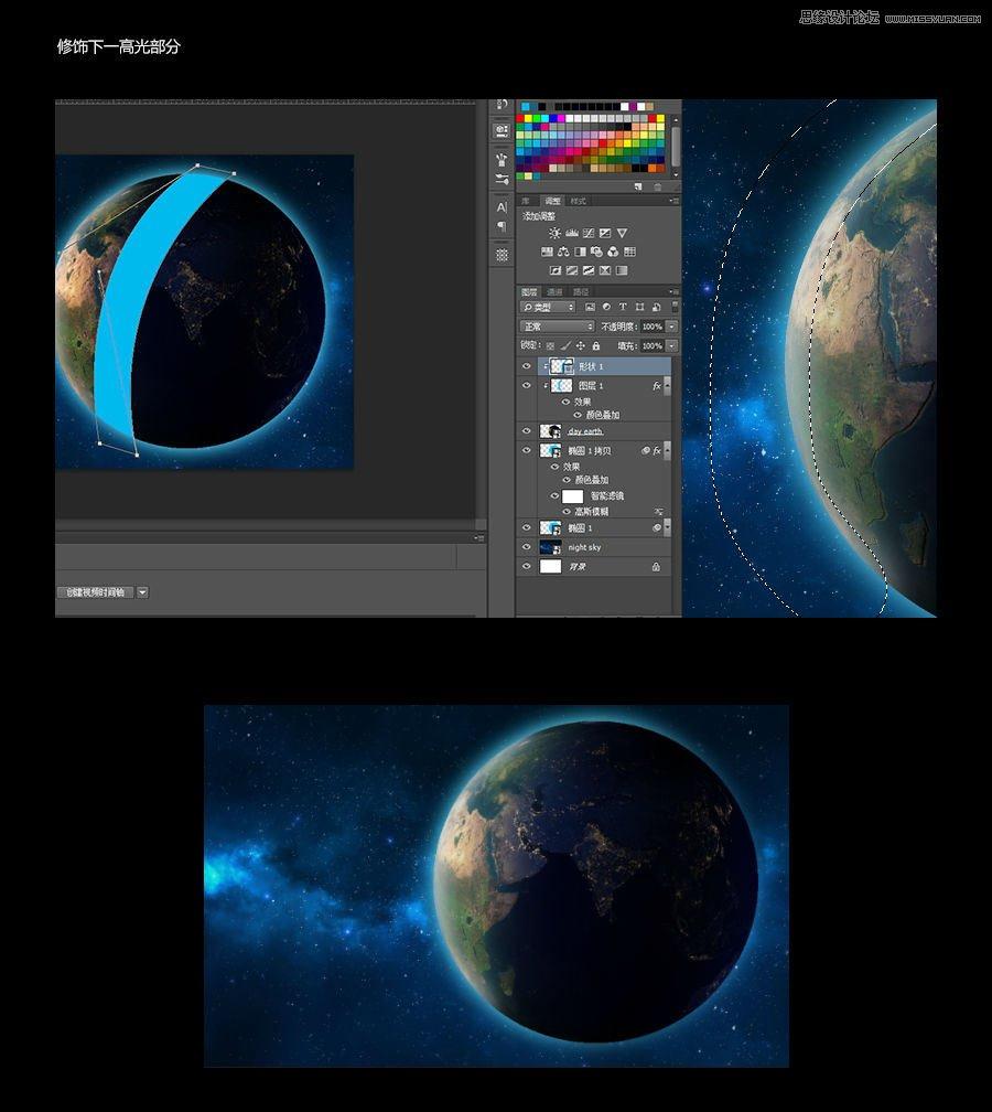 photoshop巧用素材合成立体效果的蓝色地球