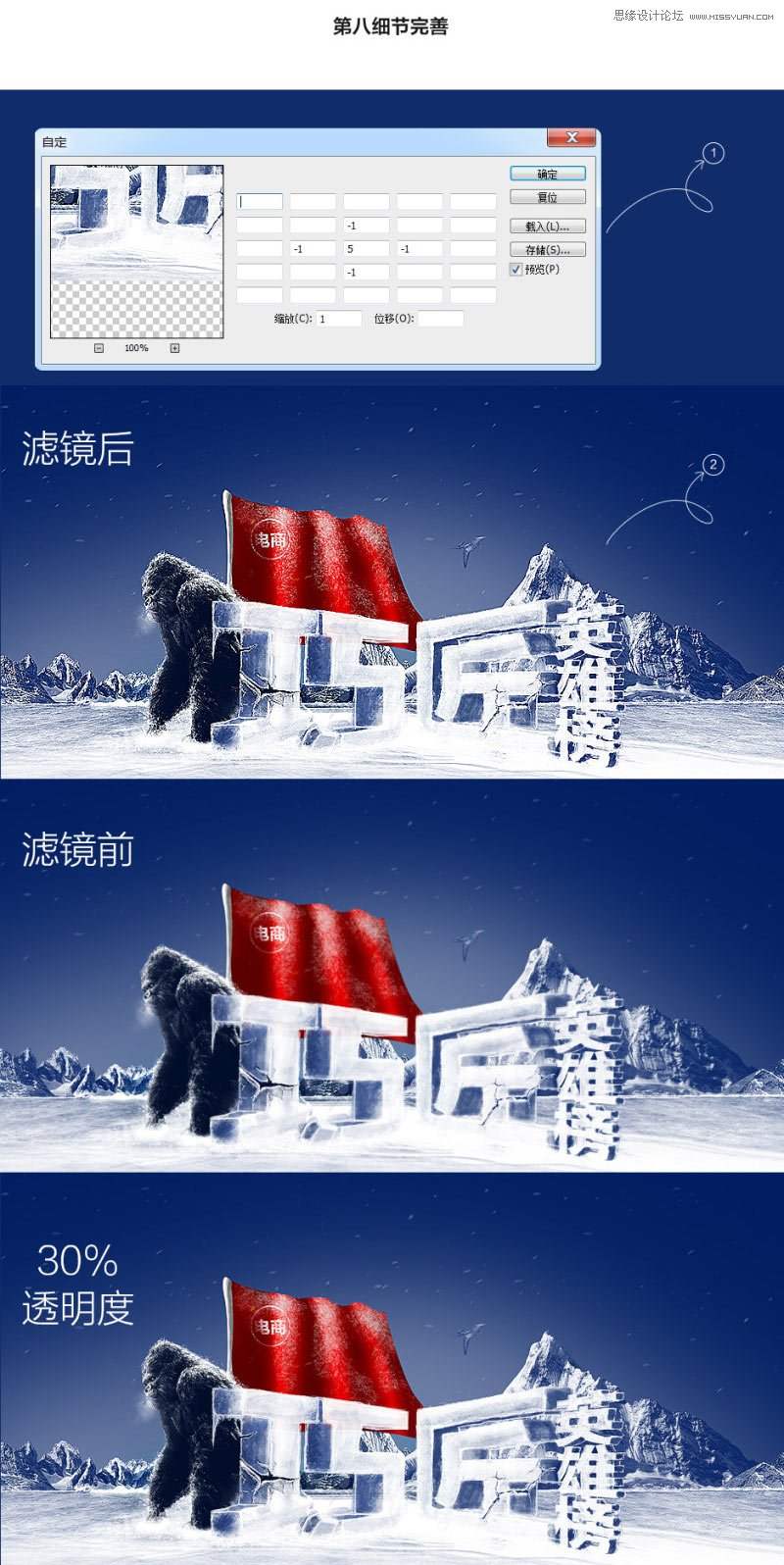 photoshop设计超酷的电商海报艺术字(4)