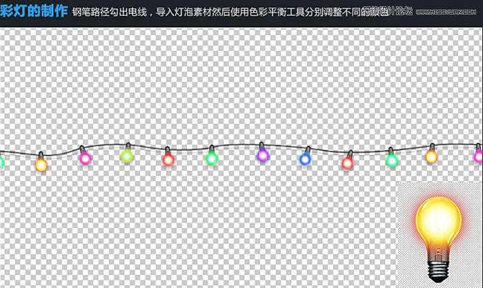 11,彩灯的制作,钢笔路径勾出电线,导入灯泡素材,然后使用色彩平衡