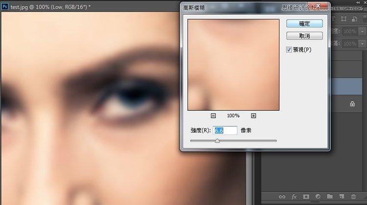 Photoshop巧用高反差保留给人像磨皮处理,PS教程